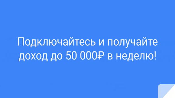 50000 рублей в неделю