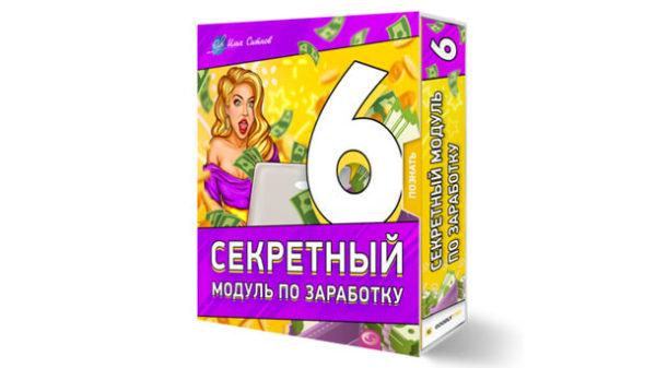 6 секретный модуль по заработку