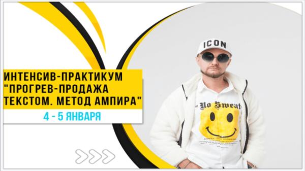 Read more about the article Прогрев-продажа текстом