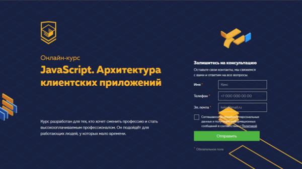Read more about the article JavaScript уровень 2