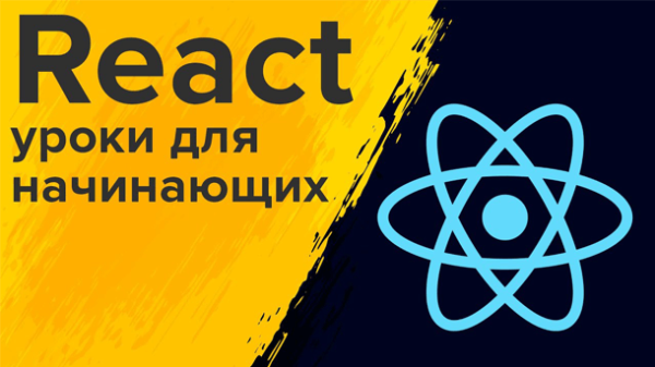 Read more about the article React для начинающих