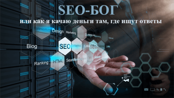 Read more about the article SEO-Бог