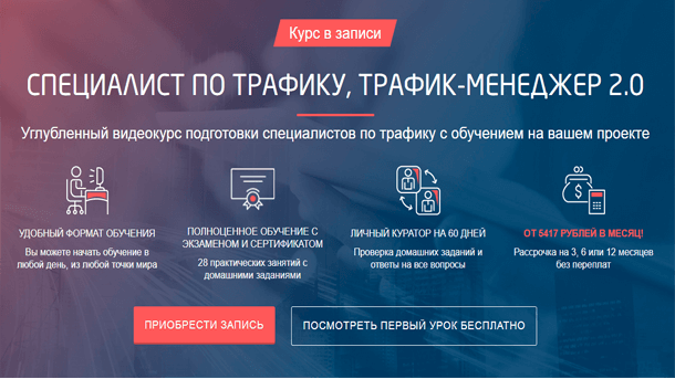 Read more about the article трафик-менеджер 2.0