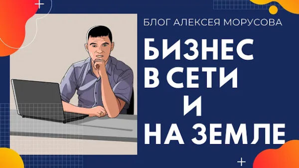 Read more about the article Бизнес в сети и на земле