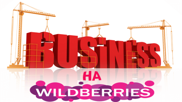 Read more about the article Бизнес на Wildberries