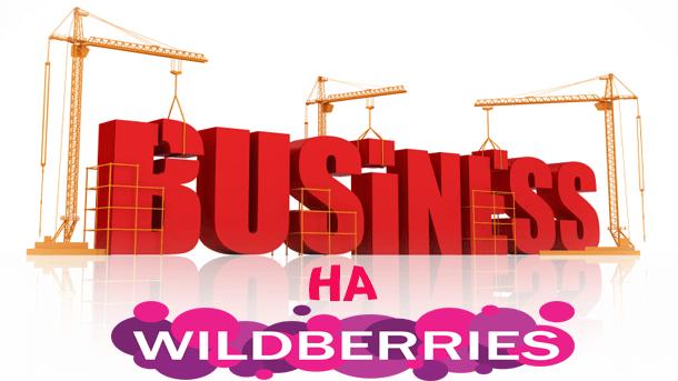 Бизнес на Wildberries