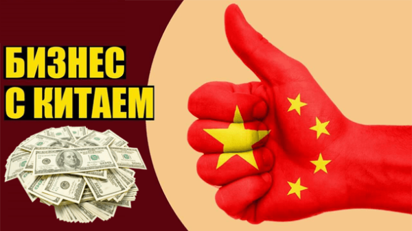 Read more about the article Бизнес с Китаем