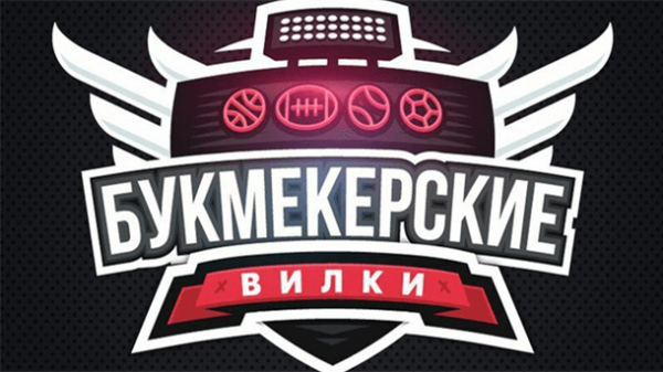 Read more about the article Букмекерские вилки