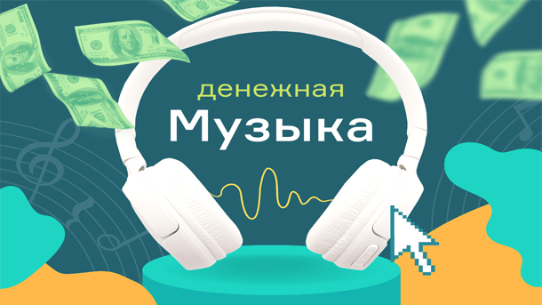 Read more about the article Денежная музыка