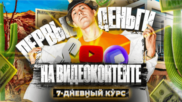 Read more about the article Деньги на видеоконтенте