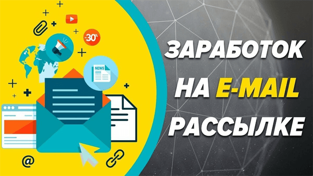 You are currently viewing Заработок на рассылке