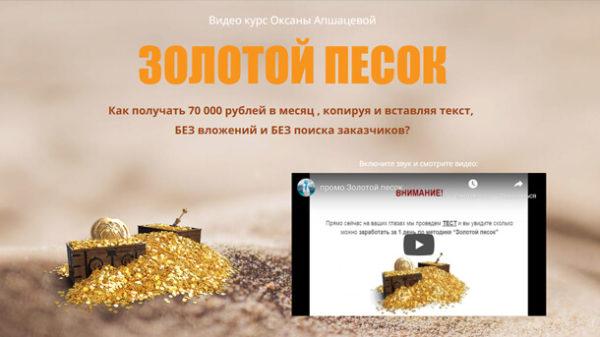 Read more about the article Золотой песок
