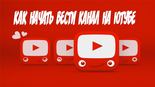 You are currently viewing Как начать канал на Youtube