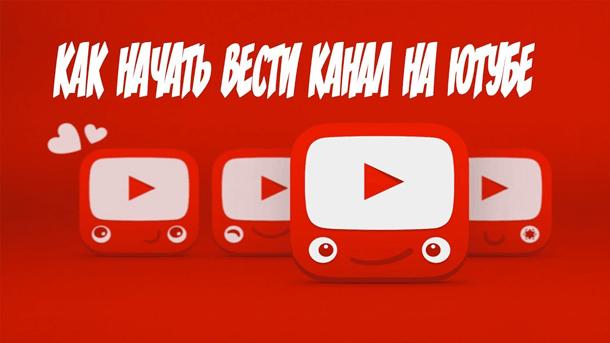 Как начать канал на Youtube