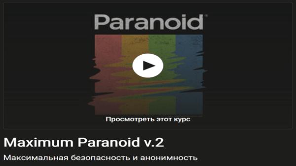 Максимальный параноик v.2