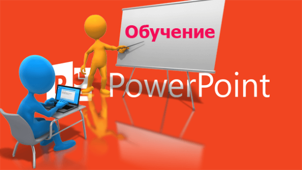 Read more about the article Обучение PowerPoint