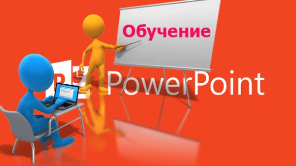 Обучение PowerPoint
