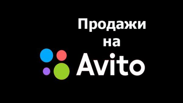 Продажи на Аvito