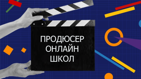 Read more about the article Продюсер онлайн школ