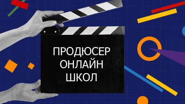 Продюсер онлайн школ