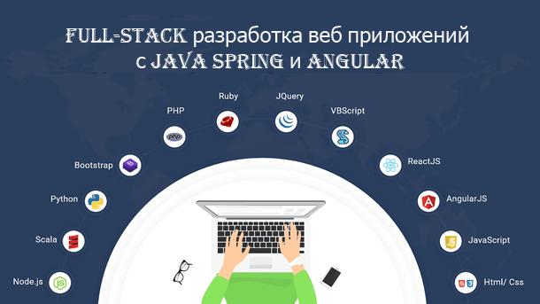 Разработка веб приложений