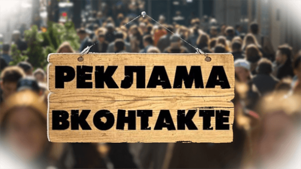 Read more about the article Реклама ВК своими руками