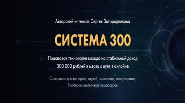 Система 300