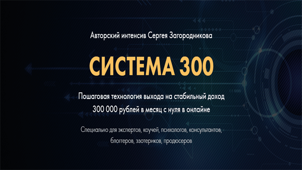 Read more about the article Система 300