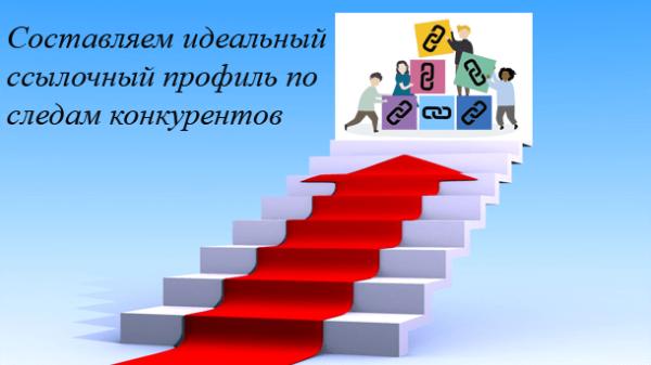 Read more about the article Ссылочный профиль