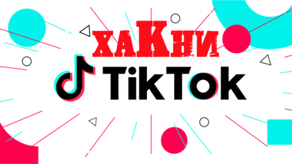 Read more about the article Хакни TikTok