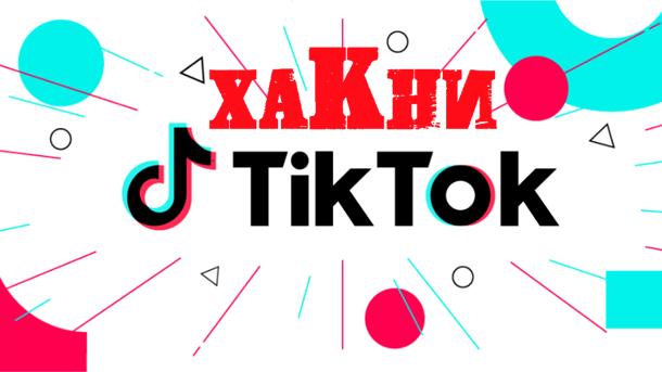 Хакни TikTok