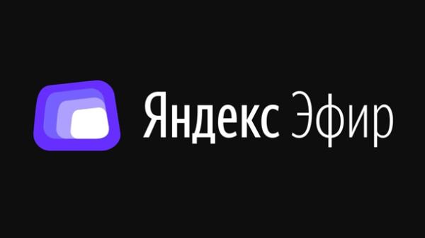 Яндекс Эфир заработок