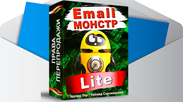 Email-Монстр