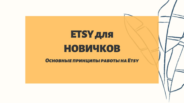 Read more about the article Etsy для новичков