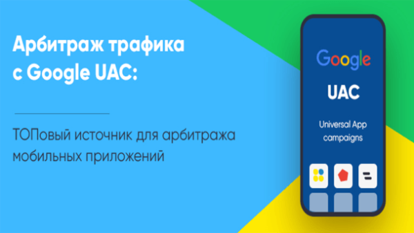 Read more about the article PRO медиабаинг с Google UAC