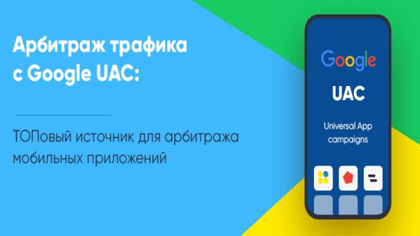 PRO медиабаинг с Google UAC
