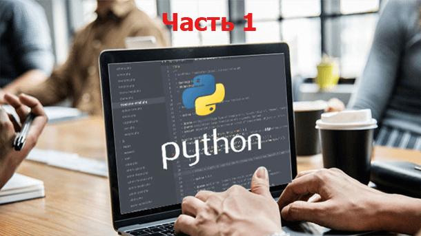 Python-разработчик Часть 1