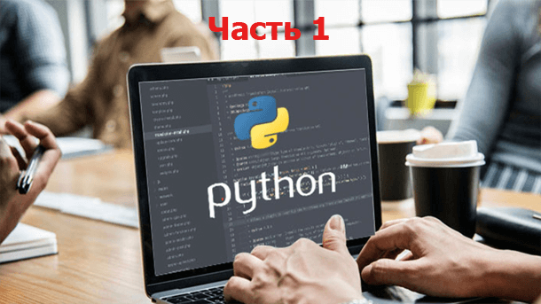 Read more about the article Python-разработчик Часть 1