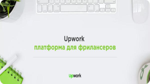 Read more about the article Upwork для фрилансеров