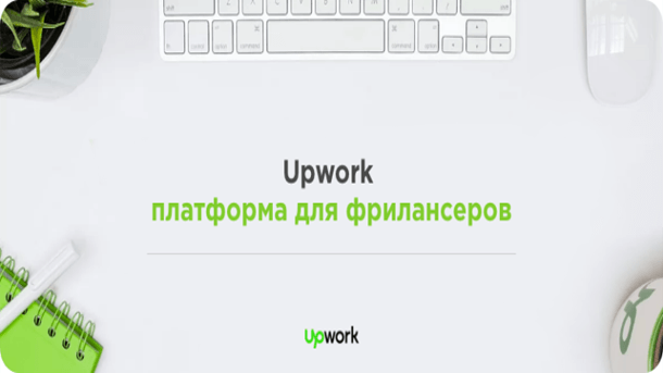 You are currently viewing Upwork для фрилансеров