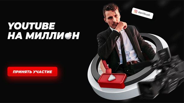 You are currently viewing Youtube на миллион