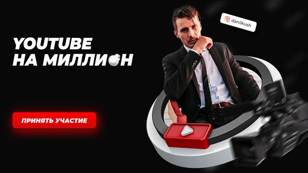 Youtube на миллион