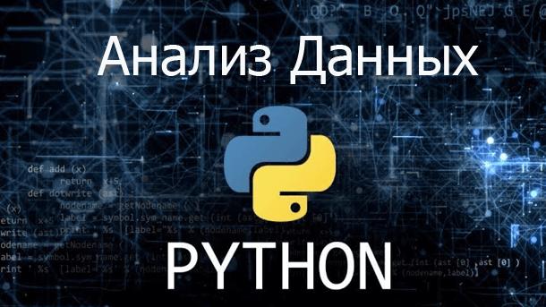 Анализ данных на Python