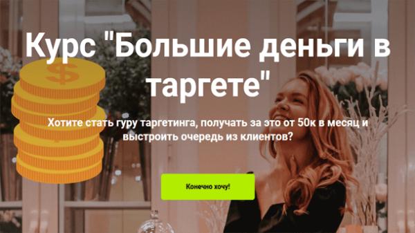 Read more about the article Большие деньги в таргете