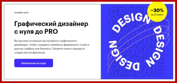 graficheskij-dizajner-s-nulya-do-pro