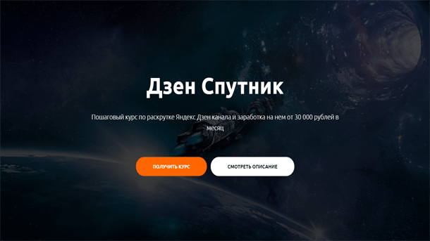Дзен спутник