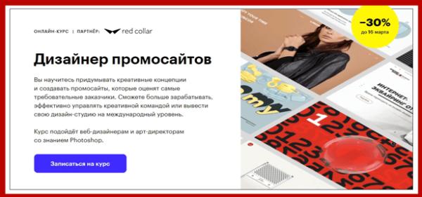 dizajner-promo-sajtov