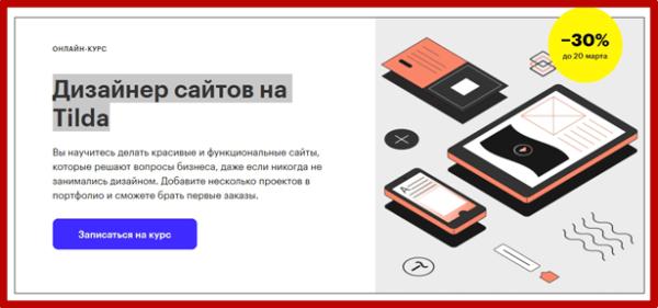 dizajner-sajtov-na-tilda