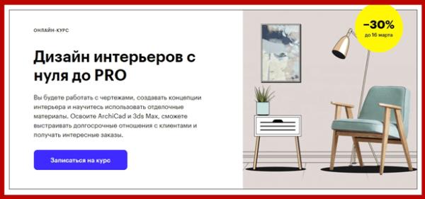 dizajn-intererov-s-nulya-do-pro