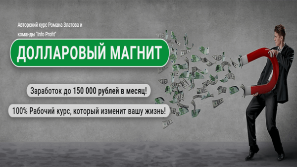 Read more about the article Долларовый магнит